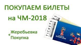 Купить билеты на ЧМ 2018 - Подробная инструкция! ⚽️🏆