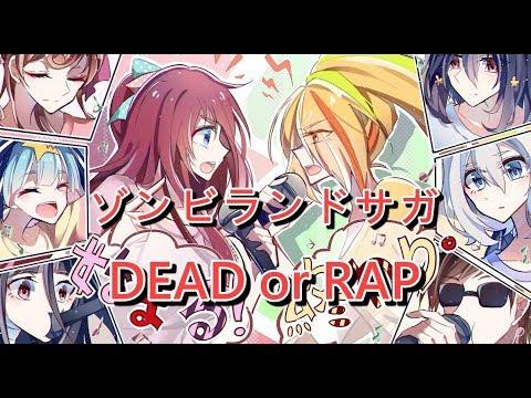【佐賀偶像是傳奇/ ゾンビランドサガ】DEAD or RAP 特典專輯 CD - YouTube