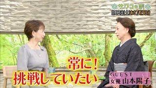 『サワコの朝』11/2(土) 「挑戦していたい、常に!!」山本陽子が登場!!【TBS】