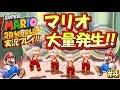 マリオが大量発生!? 「スーパーマリオ3Dワールド」実況プレイ!! Part4
