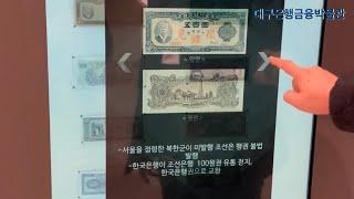 DGB대구은행금융박물관 방문후기