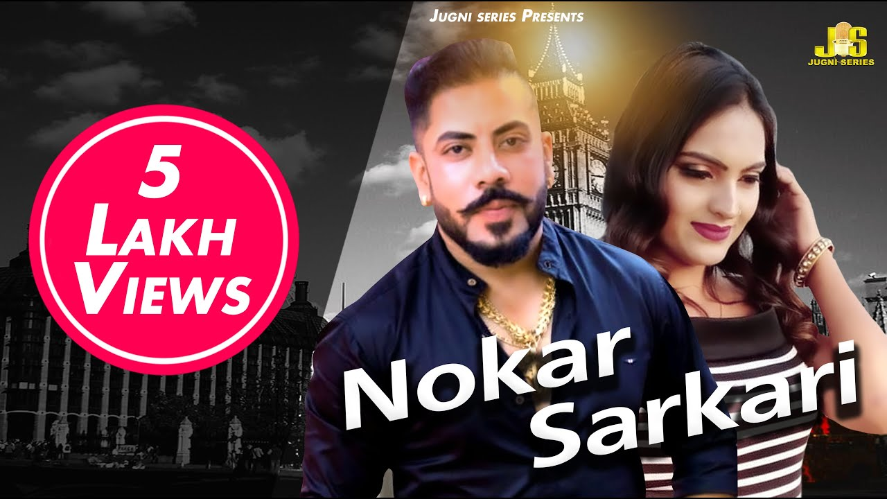 NOKAR SARKARI || Sumit Ugalan || Haryanvi song || Raja Gujjar & Sonia Raj