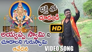 Lord Ayyappa Swamy Devotional Songs in Telugu 2018 - Cheruvuloni Chepapilla - Bhakthi / God Songs