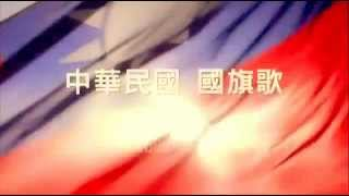 National Flag Anthem of the ROC .中華民國 國旗歌