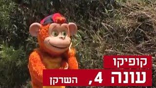 קופיקו עונה 4, פרק  17  - השרקן