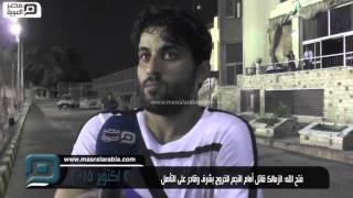 مصر العربية |  فتح الله: الزمالك قاتل أمام النجم للخروج بشرف وقادر على التأهل