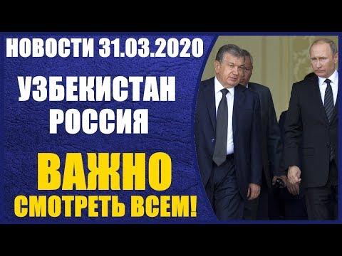 Смотреть всем!!  Новости 31.03.2020 Узбекистан - Россия. Становится все тяжелее.