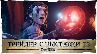 Sea of Thieves: Трейлер с выставки E3 на русском