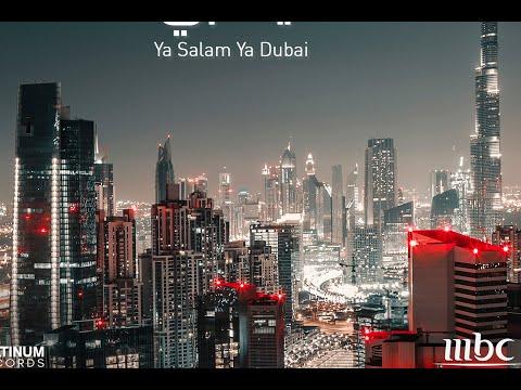 يا سلام يا دبي   Ya Salam Ya Dubai