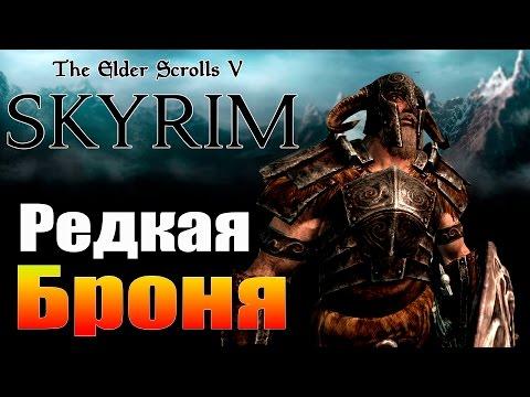 SKYRIM - Секреты ► Древняя Нордская Броня ◄