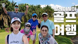 해외 골프 여행 / 말레이시아/ Golf trip to…
