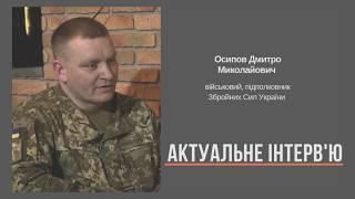 Про ООС, вступ у НАТО та службу в Збройних силах України