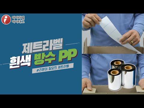 흰색 방수 PP 제품 소개
