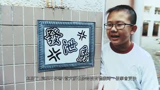 Publication Date: 2019-05-16 | Video Title: 學生有禮 伊小分校 《無禮之城》