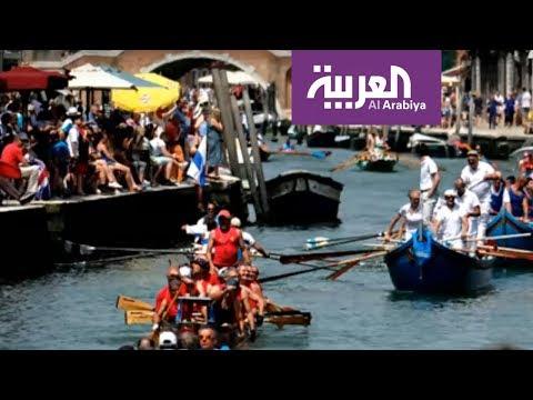 صباح العربية |  مدينة العشاق البندقية في خطر  - نشر قبل 1 ساعة