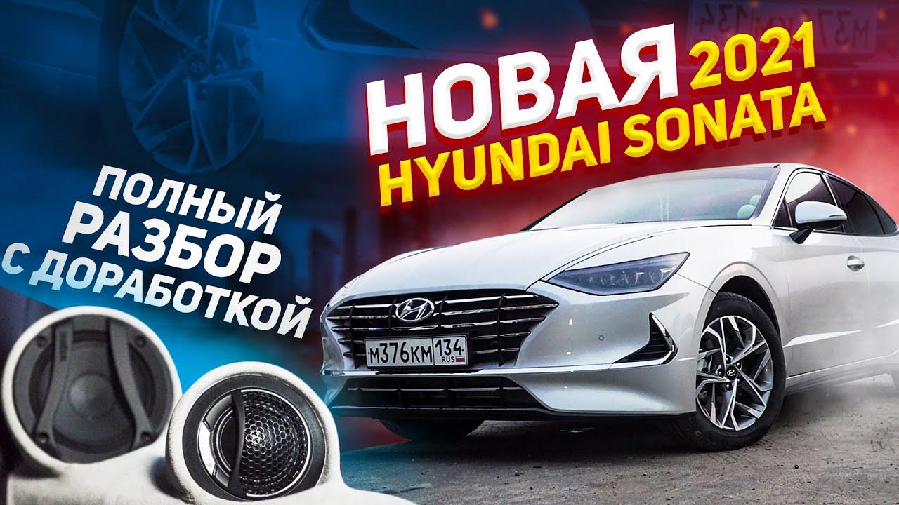 Новая Hyundai Sonata 2021 \ Полный разбор с доработкой звука