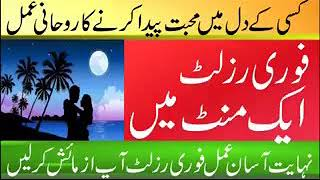 کسی کے دل میں محبت ڈالنے کا روحانی عمل, 03012774032, Haider Shah