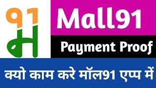 Mall91 Payment Proof   Mall91 app पेमेंट प्रूफ   Mall91 में क्यो काम करे
