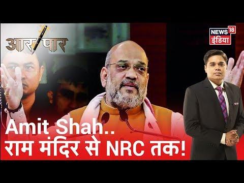 Amit Shah:'BJP का