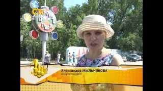 Истфак парк Тищенко