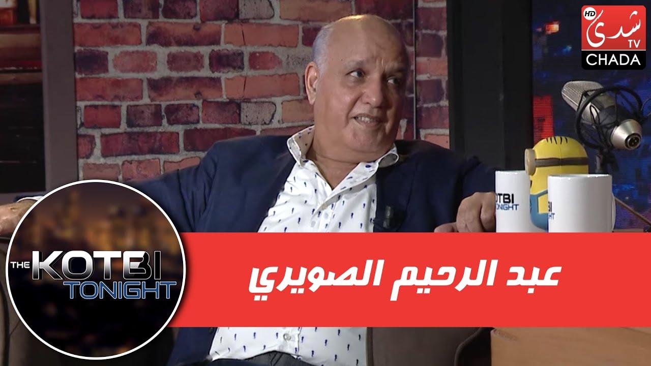 برنامج The Kotbi Tonight - الحلقة  04   عبد الرحيم الصويري   الحلقة كاملة