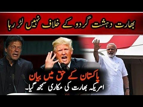 sadar-trump-another-statement-in-favour-of-pakistan