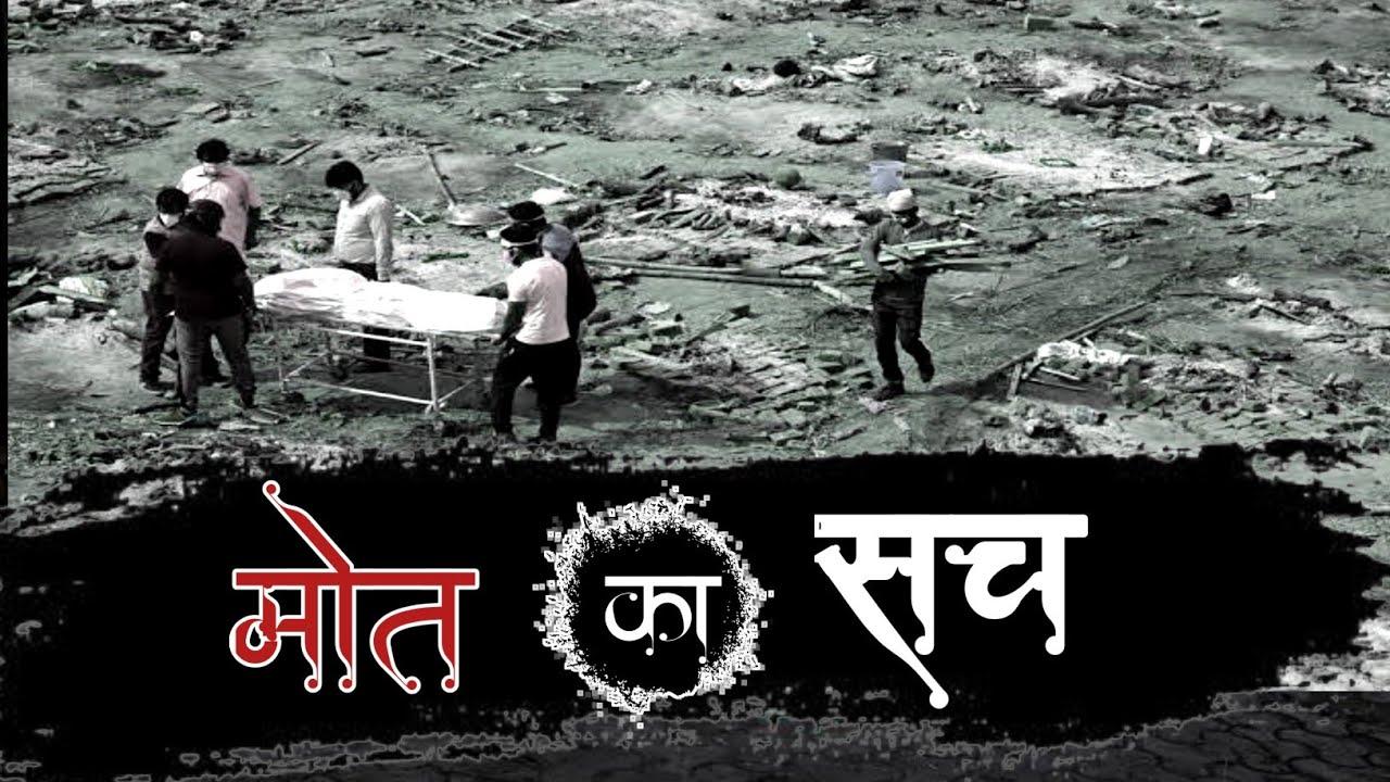 New Video    मौत का सच    Real Story Motivation Story    Death Reality    Sadguru