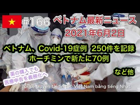 【2021年6月2日 ベトナム最新ニュース紹介】6月1日、ベトナムはCovid-19症例  合計で250件の症例を記録 ホーチミンで新たに70例、6月1日からかぜ薬を買う人は医療申告義務化など