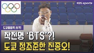 도쿄에서 세계 최초 기록에 도전하는 진종오! 작전명 BTS?!