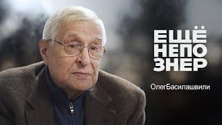 Басилашвили: война, кино и свобода #ещенепознер
