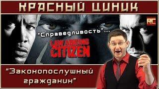 «Законопослушный гражданин». Обзор «Красного Циника»
