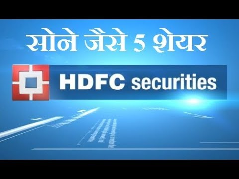 HDFC Securities recommendations for Diwali