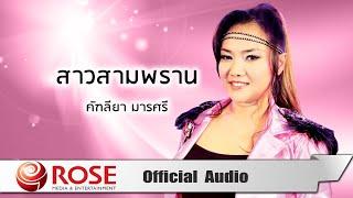 สาวสามพราน - คัฑลียา มารศรี (Official Audio)