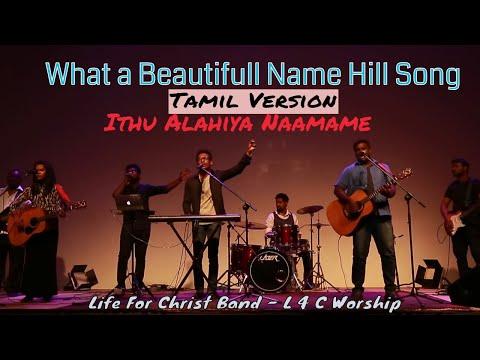 What A Beautiful Name - Tamil Version | Hillsong | Ithu Alahiya Naamame | Tamil Christian Song | L4C