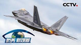《防务新观察》 20190705 F-22逼近 F-35挑衅 伊朗:半小时干掉以色列  CCTV军事