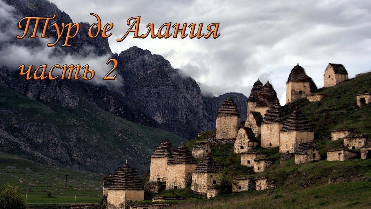 Тур де Алания ч.2 Путешествие в Северную Осетию на авто. Даргавс, Дзивгис, Фиагдон, Зейгалан.