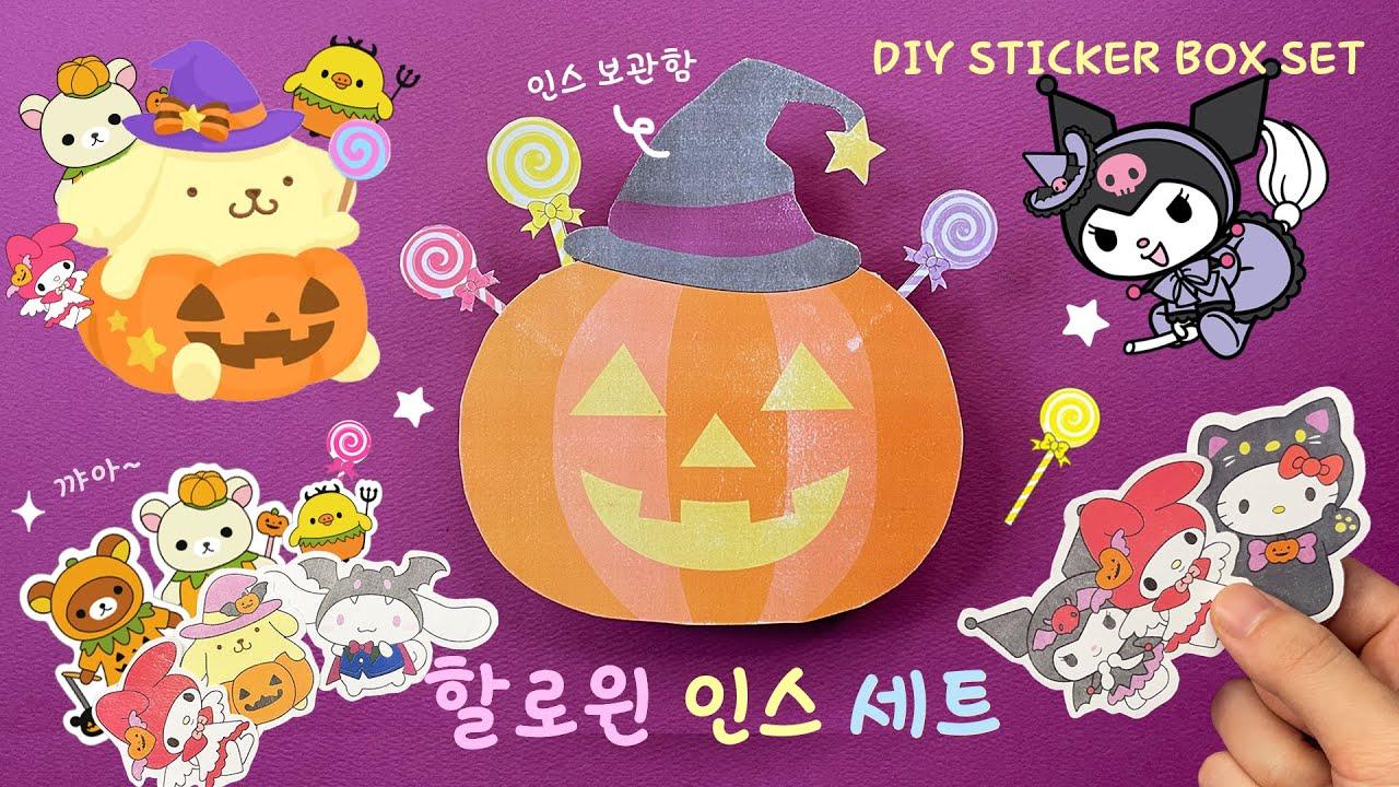 (ENG) 으스스스~🎃 산리오 할로윈 인스 세트 만들기! / 무료도안 / DIY Halloween Sanrio sticker set