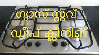 gas stove deep cleaning.Episode 102