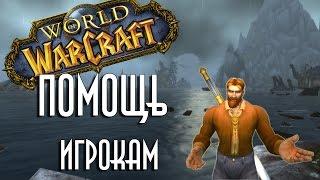 Помощь игрокам в WoW / Horde vs Alliance