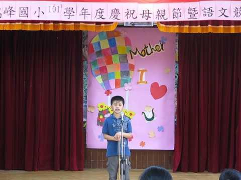 20130508母親節語文競賽閩南語演說3 - YouTube pic