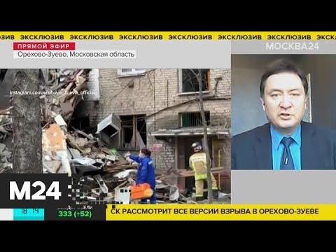 Очевидцы взрыва в