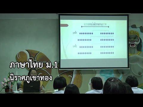 ภาษาไทย ม.1 นิราศภูเขาทอง ครูบุญสาว สุขสมบูรณ์