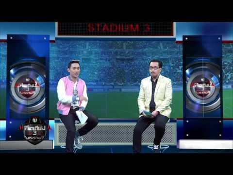 Stadium 3 : เนย์มาร์ เต้นแข่ง นักบอลไทย (5 ก.ย. 59)