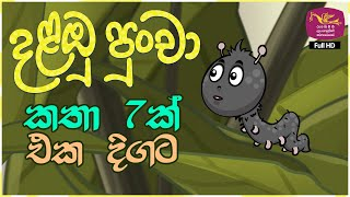 dalambu-puncha-full-cartoon