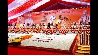 Day 2: BJP National Convention at Ramlila Maidan: 12.01.2019