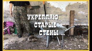 УКРЕПЛЯЮ СТАРЫЕ СТЕНЫ // ДОМ В ДЕРЕВНЕ..