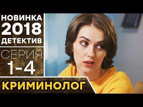 Детектив «Taйныe двepи» (2020) 1-15 серия из 40 HD