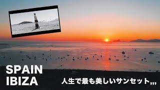 【イビサ#4】感動。人生で最も最高なサンセットが見れる島。フォルメンテーラ島。【スペイン】vlog#36