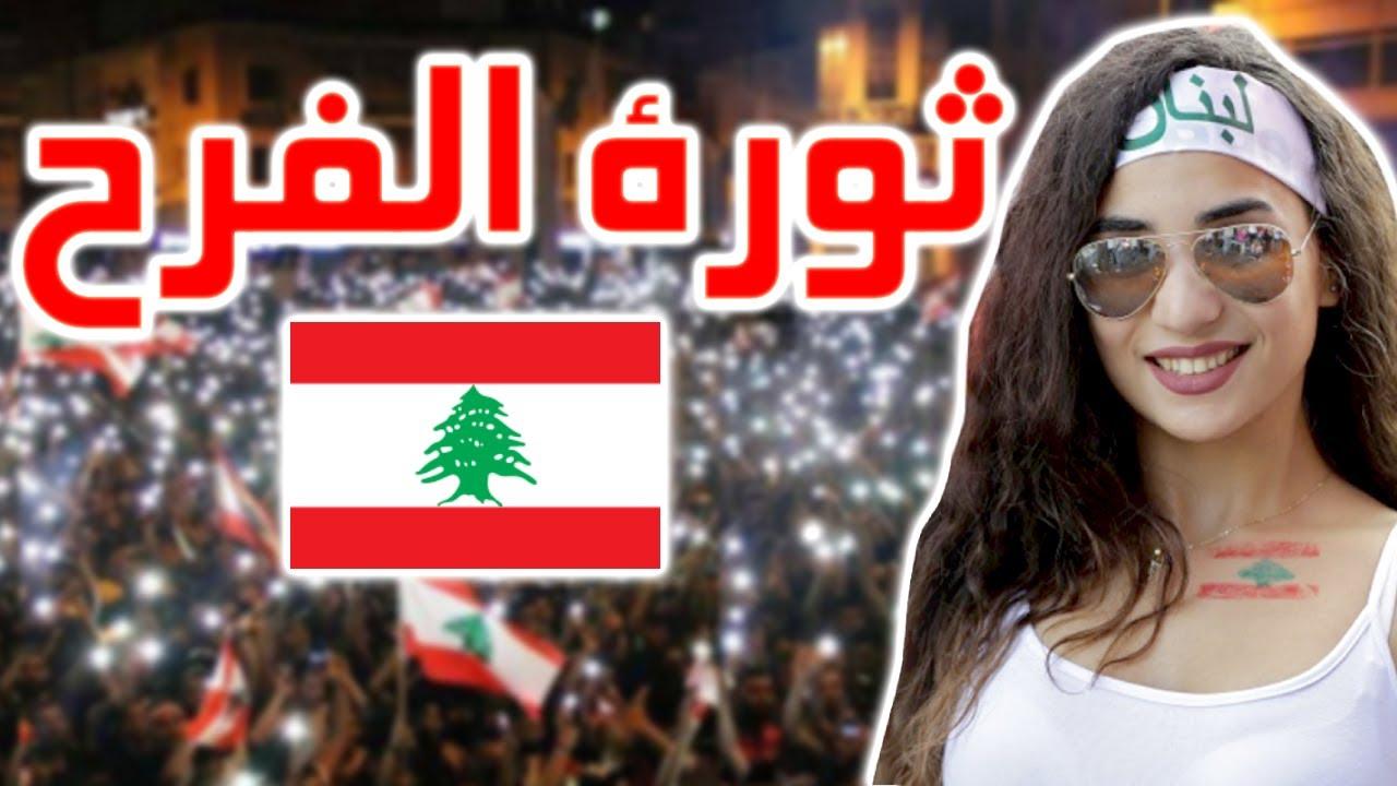 ثورة لبنان : لماذا يحتفل اللبنانيون ؟