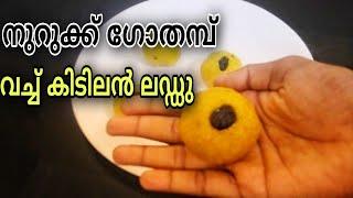 നുറുക്ക് ഗോതമ്പ് കൊണ്ട് കിടിലൻ ലഡ്ഡു | Nurukku Gothambu Laddu | Nurukku Gothambu laddu without ghee